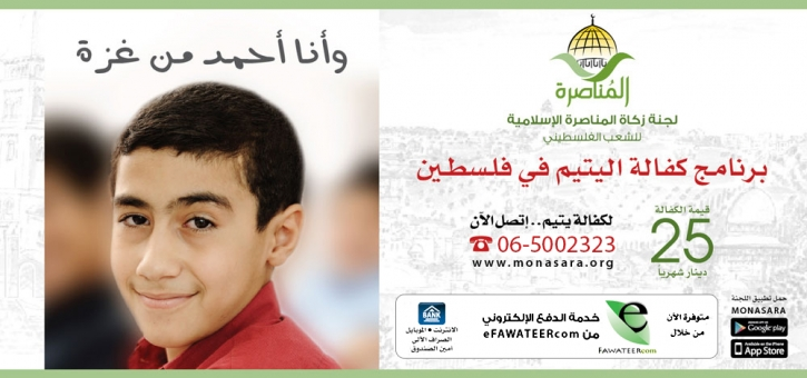 برنامج كفالة اليتيم في فلسطين - أحمد من غزة