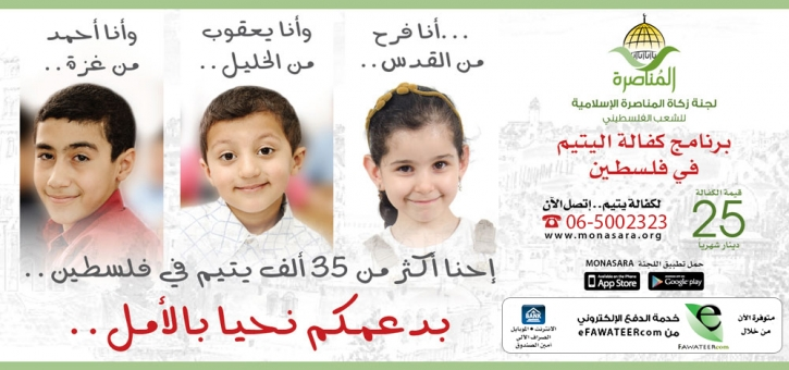 كفالة الأيتام - لجنة زكاة المناصرة الإسلامية للشعب الفلسطيني - حملة رمضان 2016